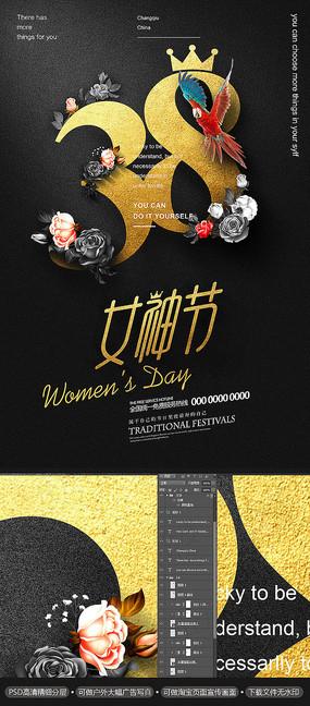 高端简约女神节38妇女节海报