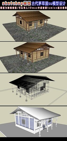 古代茅草屋su模型设计