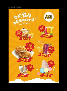 果汁饮料促销菜谱海报 CDR