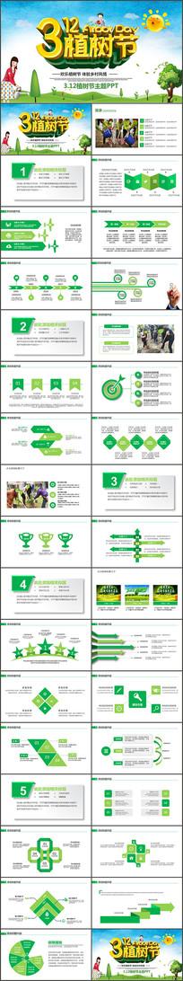 环保公益植树节PPT