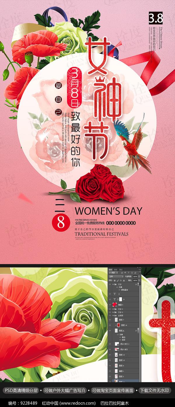 简约唯美38妇女节女神节海报图片图片