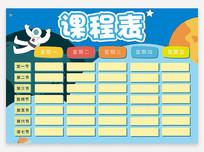 卡通大气学校课程表通用模板