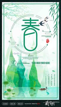 绿色清新春天主题海报设计