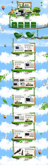 绿色小清新春夏季食品店铺首页