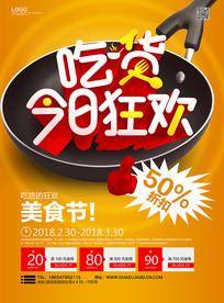 美食狂欢节海报