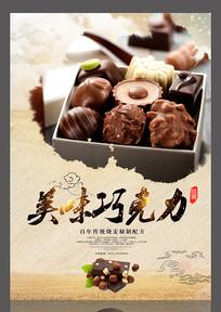 美味巧克力设计海报