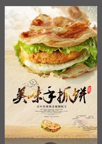 美味手抓饼设计海报