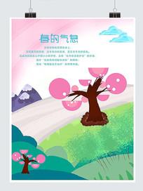 手绘春季海报