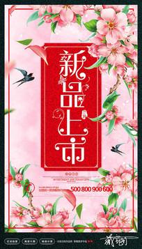 唯美花朵新品上市海报设计