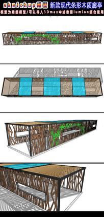 新款现代条形木质廊亭su模型