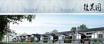 新中式住宅效果图