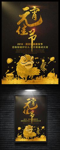 元宵节黑金创意海报