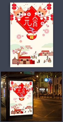 元宵节手绘创意水墨画海报
