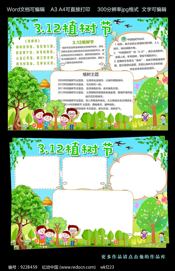 作品主题是植树节小报小学生手抄报模板,编号是9228459,文件格式是doc