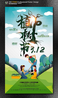 312植树节公益宣传海报设计 PSD