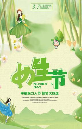 37女生节绿色清新促销海报