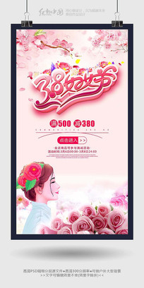 38妇女节节日促销海报模板