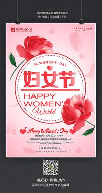 38妇女节女神节创意海报 psd图片