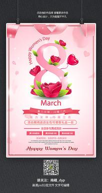 38妇女节女神节海报 psd图片