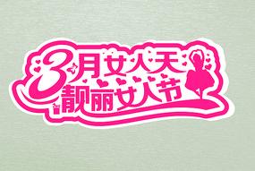 3月女人天靓丽女人节字体设计