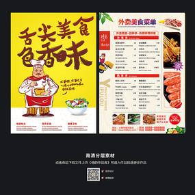 创意餐厅饭店菜单菜谱 PSD