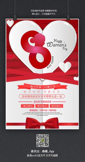 创意大气妇女节促销海报 PSD