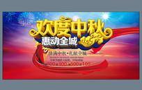 创意欢度中秋节海报设计