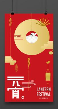 传统元宵节海报 AI