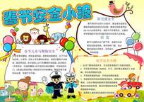春节安全电子小报