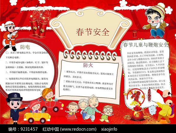 春节安全教育小报图片