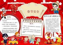 春节安全教育小报 PSD