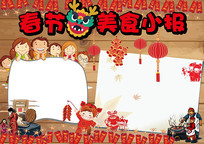 春节美食文化小报