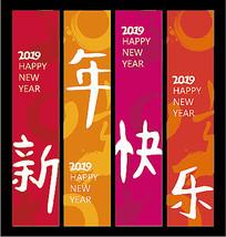 春节新年快乐吊旗