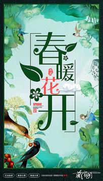 春暖花开春季主题海报设计