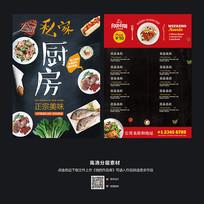 大气黑色餐饮饭店菜单
