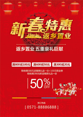 大气红色新春特惠海报设计