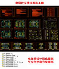 电梯厅交楼标准CAD图