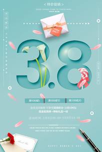 蒂芙尼蓝清新妇女节海报