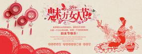 妇女节淘宝海报