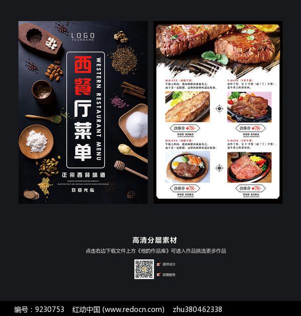 菜谱菜单高端西餐厅大气皮皮图片素材凉拌虾干黑色图片