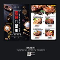 高端大气黑色西餐厅菜单菜谱