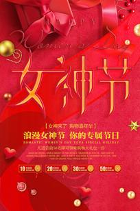 高端红色38妇女节海报