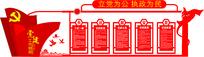 高端红色立党为公展板设计