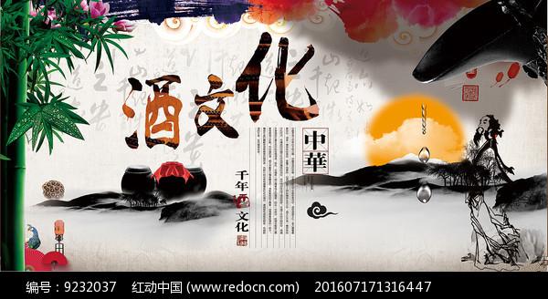 高端中国风酒文化展板图片