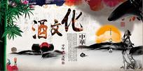 高端中国风酒文化展板