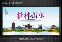 桂林山水旅游海报