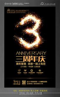 黑色大气3周年店庆海报设计