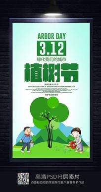 简约3.12植树节海报