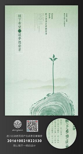 简约植树节创意海报