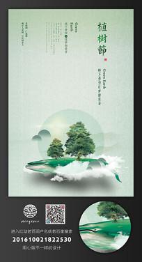 简约植树节环保海报